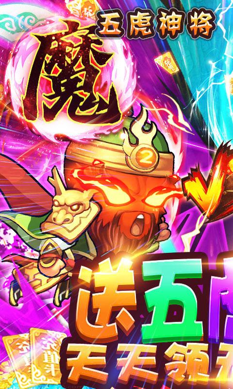 萌点部落送五虎上将(送v12)游戏截图1
