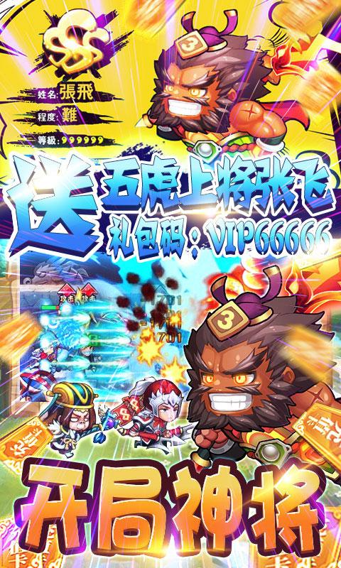 萌点部落送五虎上将(送v12)游戏截图3
