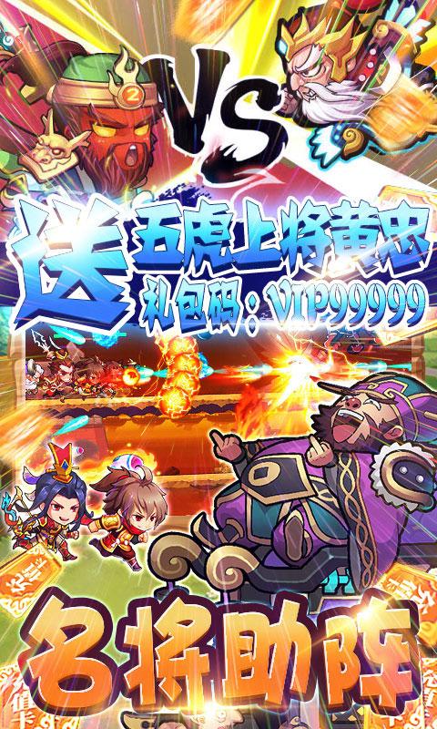 萌点部落送五虎上将(送v12)游戏截图5