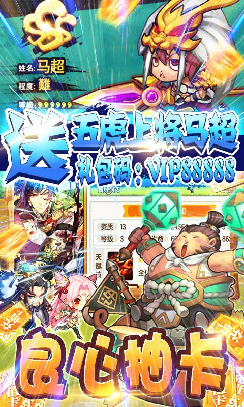 萌点部落送五虎上将(送v12)游戏截图4