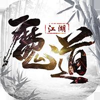 魔道江湖(满v)