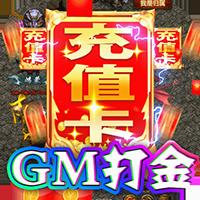 美杜莎传奇合击版(GM版)