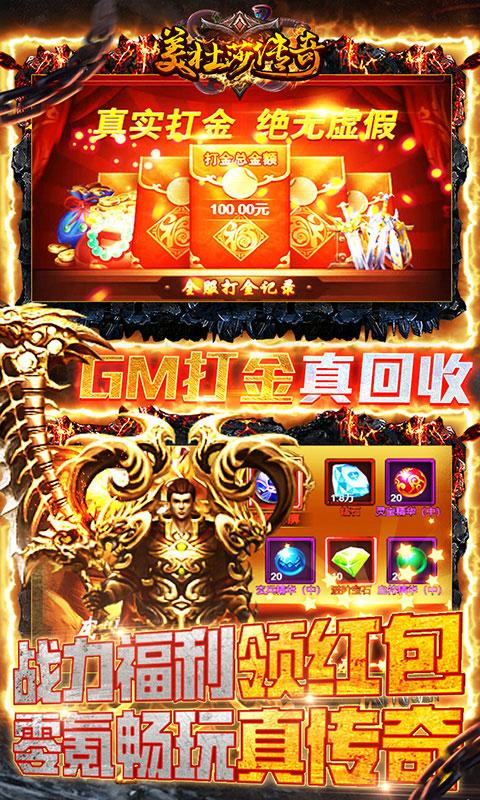 美杜莎传奇合击版(GM版)游戏截图5