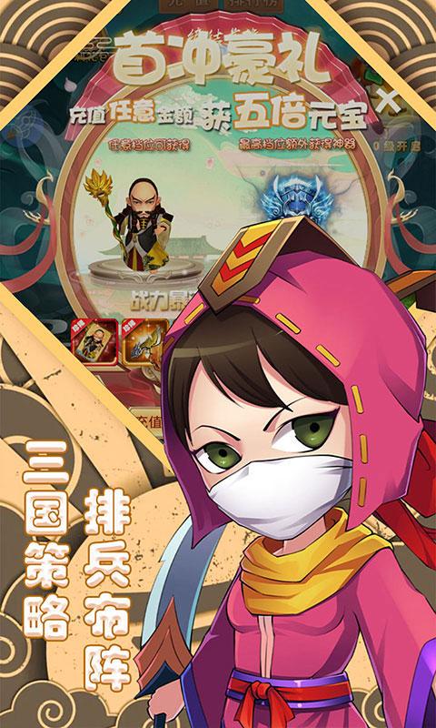 萌斗魏蜀吴增幅版(满v)游戏截图4