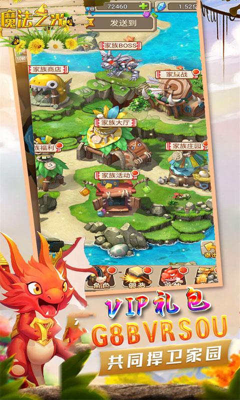 魔法之光天天送充值卡(GM版)游戏截图1