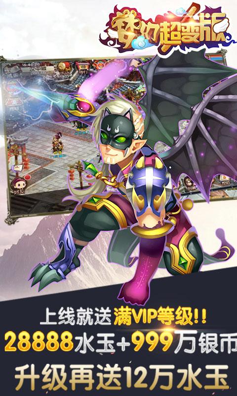 梦幻超级变态版2(满v)游戏截图2