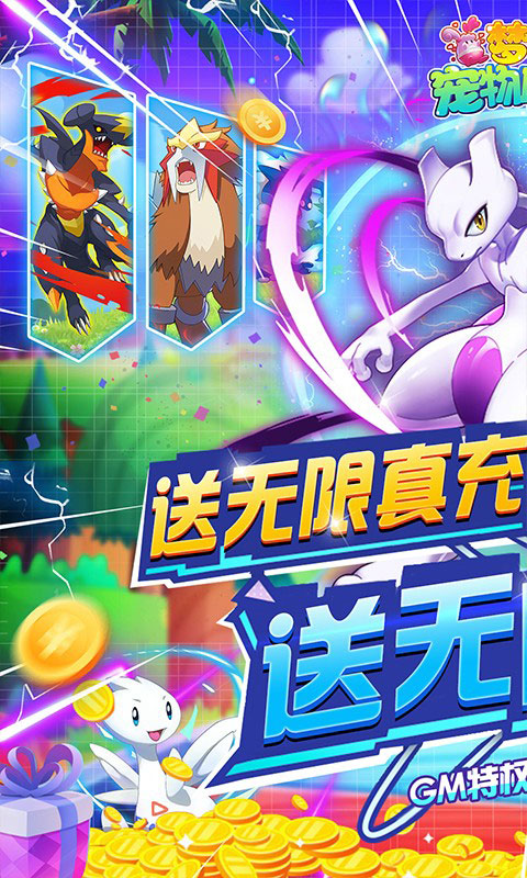 梦幻宠物联盟GM无限充抽(送v10)游戏截图1