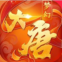 梦幻大唐(无限版)