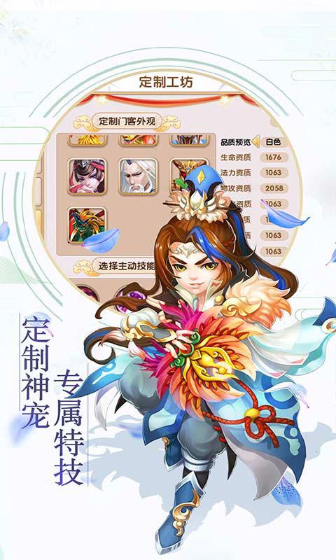 梦幻大唐(无限版)游戏截图3