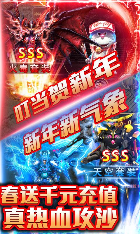 梦幻大陆新年送千充值(送v12)游戏截图2