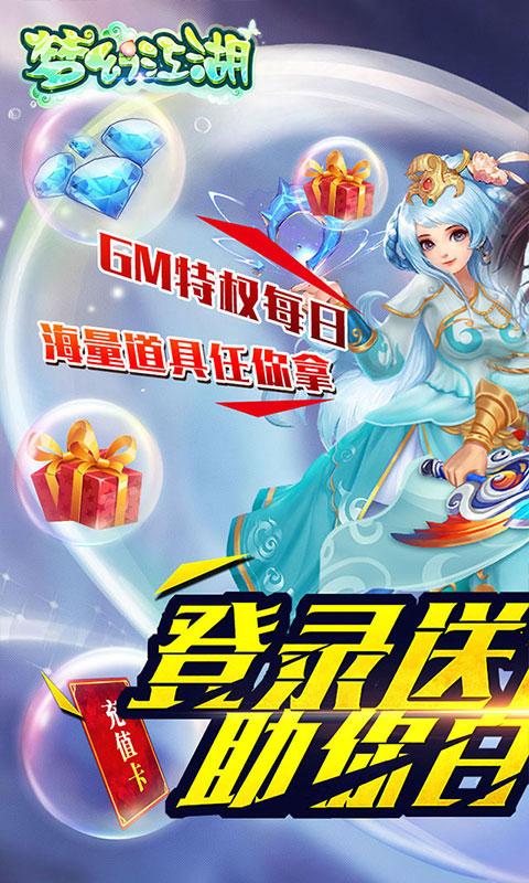 梦幻江湖送GM特权(GM版)游戏截图1