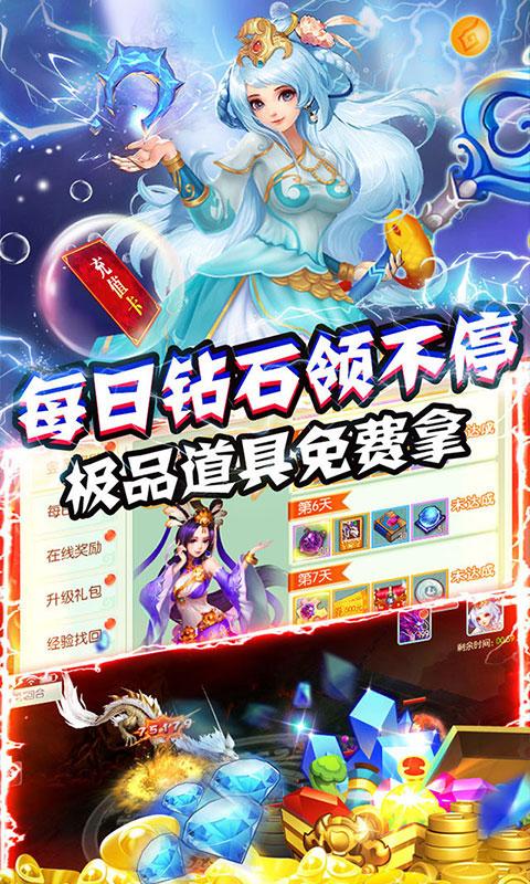 梦幻江湖送GM特权(GM版)游戏截图3