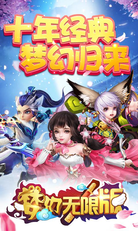梦幻加速无限版(送至尊VIP)游戏截图1