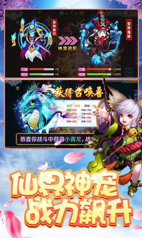梦幻加速无限版(送至尊VIP)游戏截图3