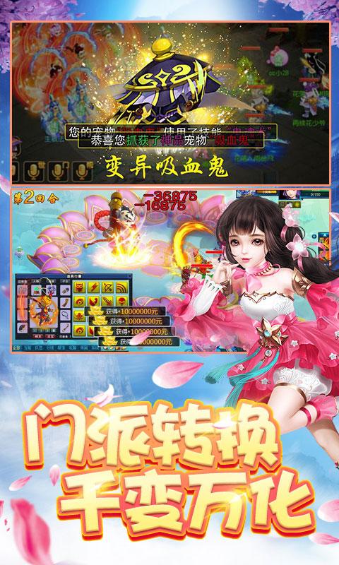 梦幻加速无限版(送至尊VIP)游戏截图4