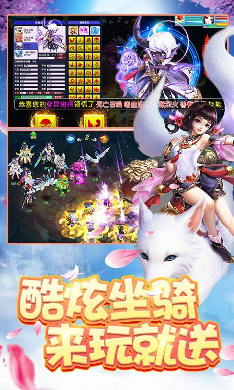 梦幻加速无限版(送至尊VIP)游戏截图2