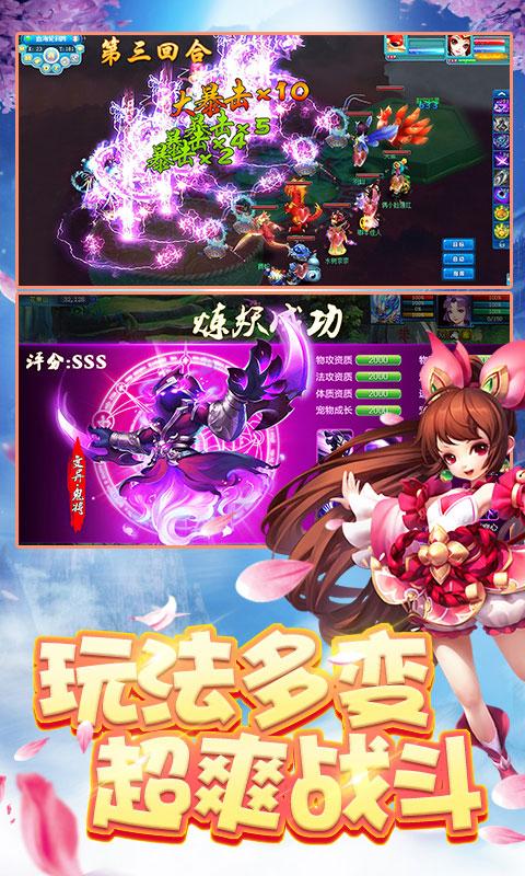 梦幻加速无限版(送至尊VIP)游戏截图5