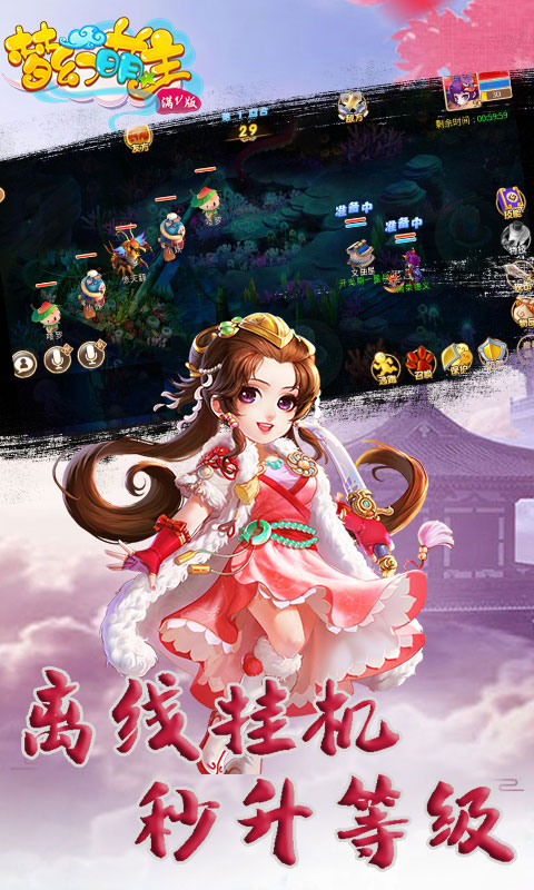 梦幻萌主西游篇(满v)游戏截图2