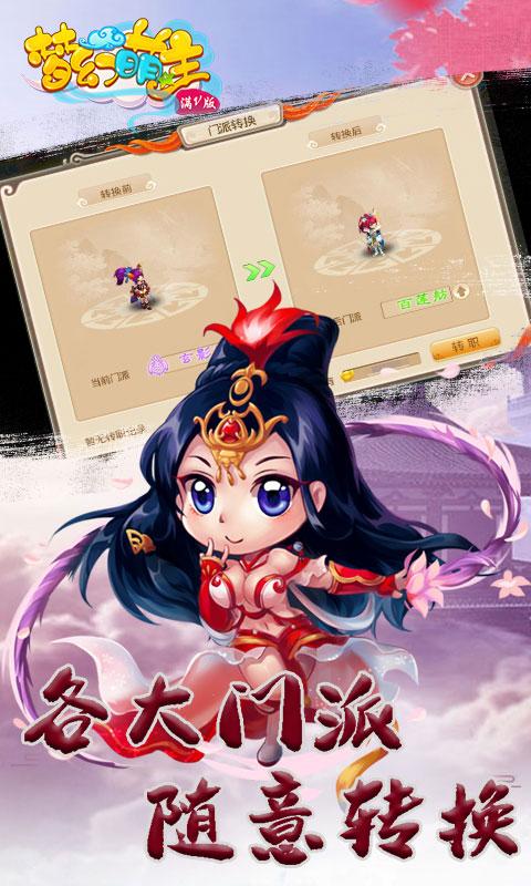 梦幻萌主西游篇(满v)游戏截图5