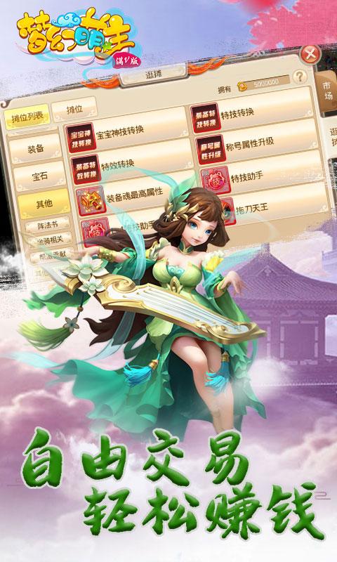 梦幻萌主西游篇(满v)游戏截图4