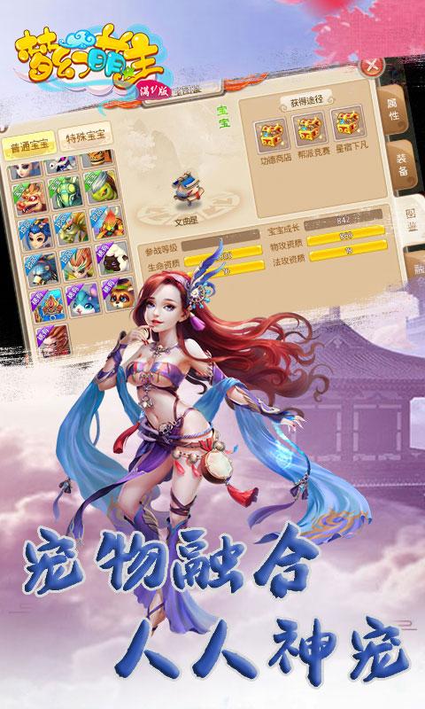 梦幻萌主西游篇(满v)游戏截图3