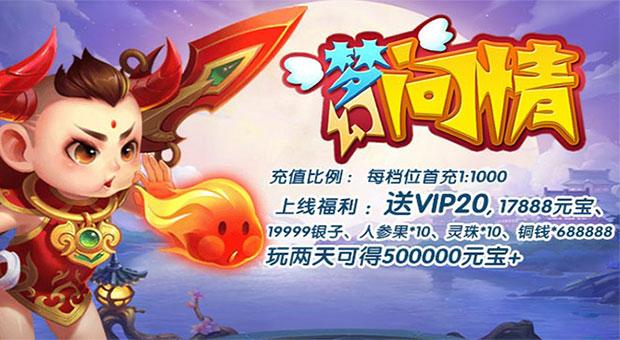 《梦幻问情超V》新建角色即送VIP20,12888元宝、688888铜币