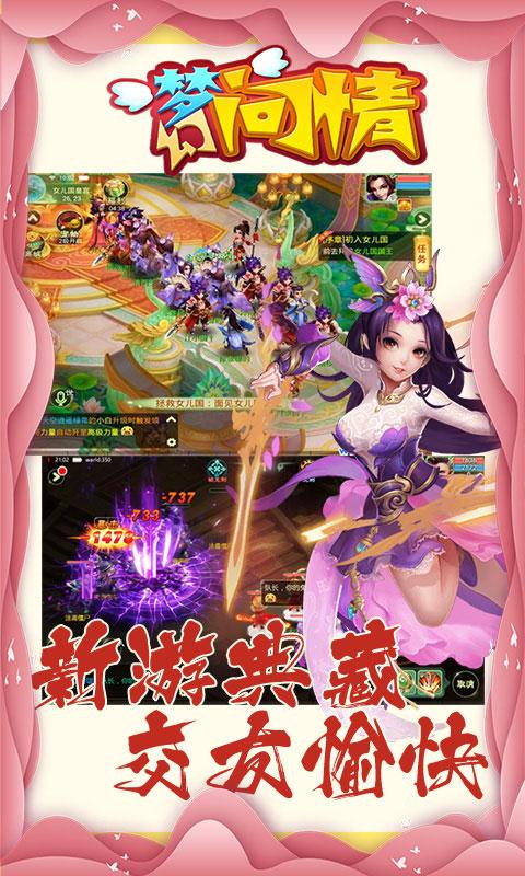 梦幻问情超V(送v20)游戏截图2