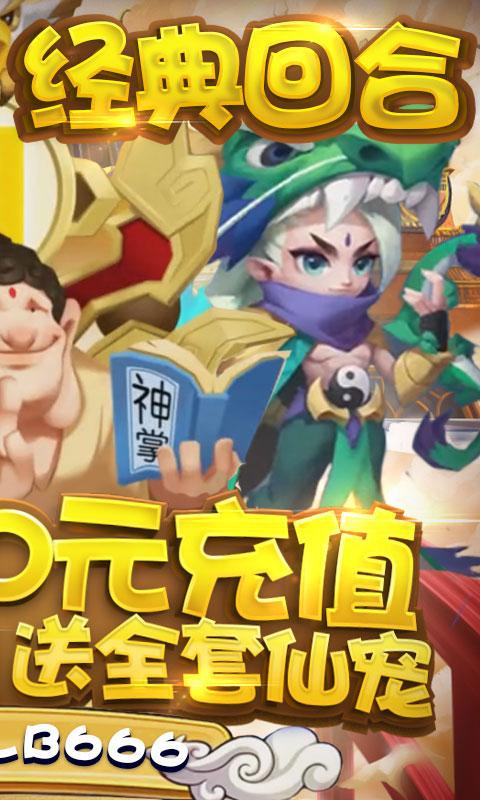 梦幻仙道送1000充值(满v)游戏截图2