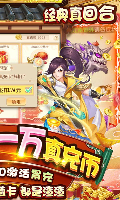 梦回西游记送一万真充值(无VIP)游戏截图2