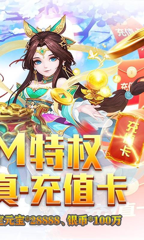 萌幻西游送GM无限充值(无VIP)游戏截图2