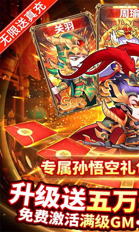 萌幻西游送GM五万真充值(GM版)游戏截图1