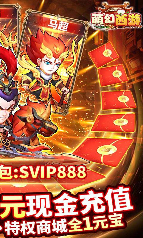 萌幻西游送GM五万真充值(GM版)游戏截图2