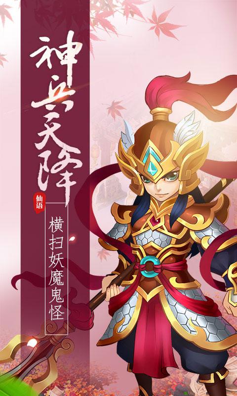 梦幻仙语海量版(满v)游戏截图2