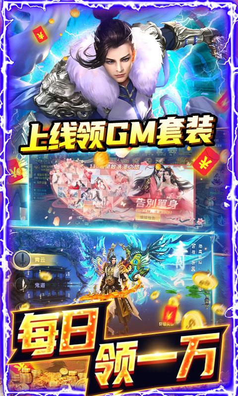 梦幻仙语GM特权(GM版)游戏截图3