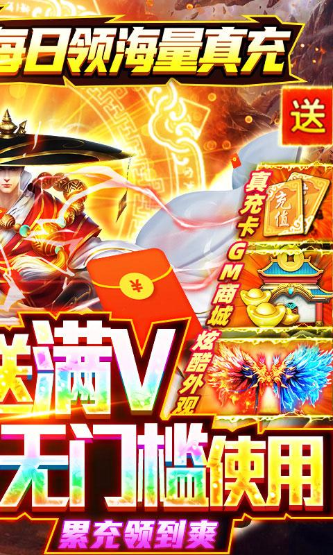 梦幻仙语GM特权(GM版)游戏截图2