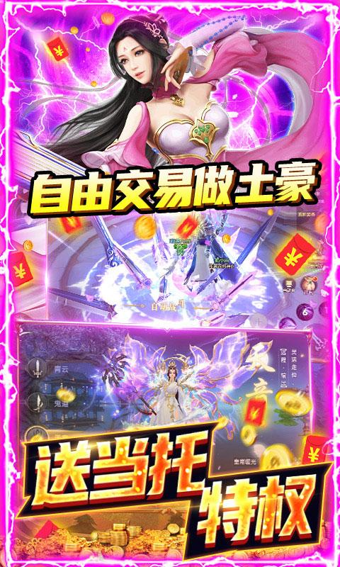 梦幻仙语GM特权(GM版)游戏截图5