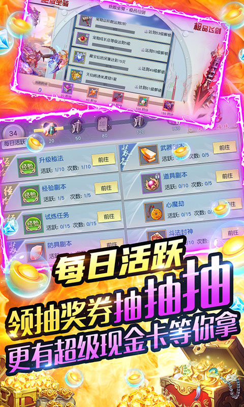 梦回仙域GM终极特权(GM版)游戏截图3