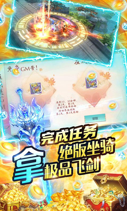 梦回仙域GM终极特权(GM版)游戏截图5