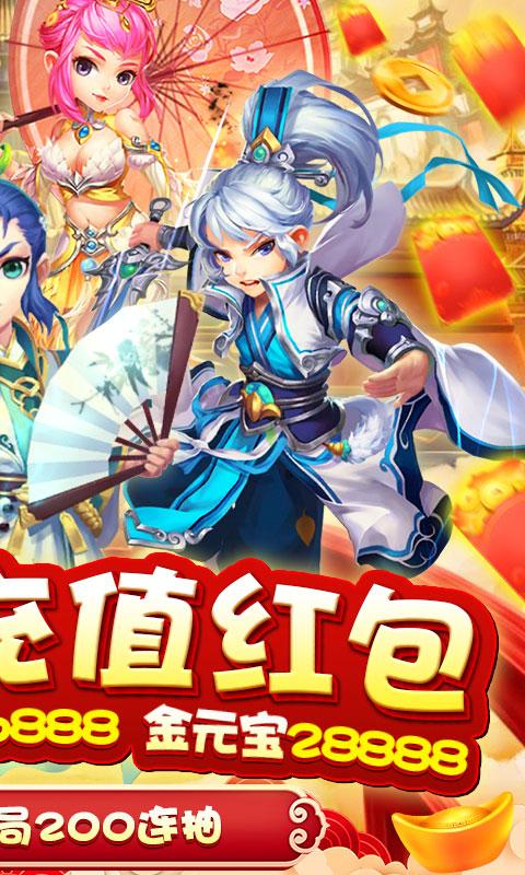 梦幻仙缘新春赚红包(送v10)游戏截图2