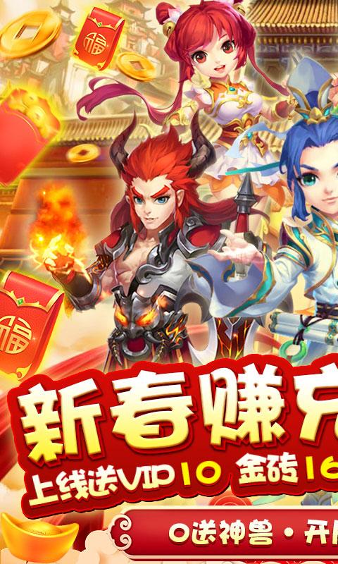 梦幻仙缘新春赚红包(送v10)游戏截图1