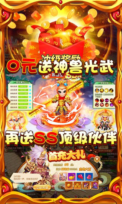 梦幻仙缘新春赚红包(送v10)游戏截图3