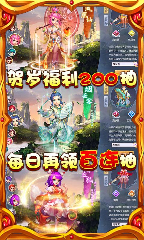 梦幻仙缘新春赚红包(送v10)游戏截图5