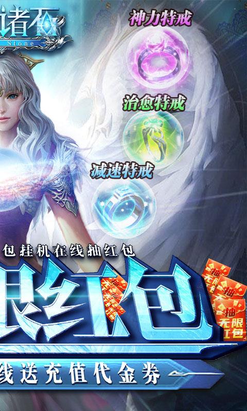梦幻诸石送无限红包(送v12)游戏截图2