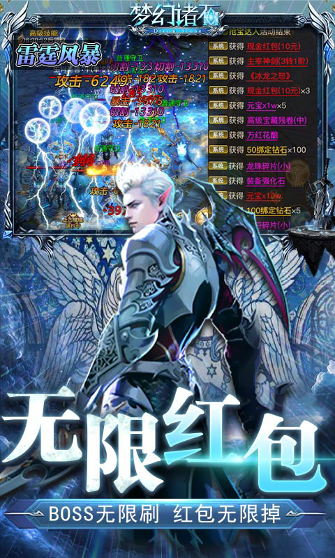 梦幻诸石送无限红包(送v12)游戏截图5