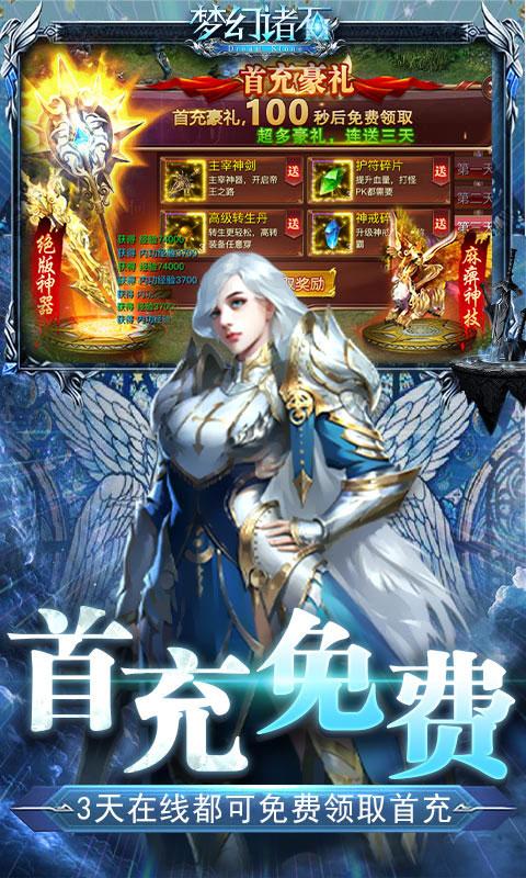 梦幻诸石送无限红包(送v12)游戏截图4