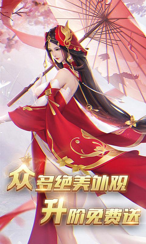 梦幻遮天一念飞仙(送v8)游戏截图2
