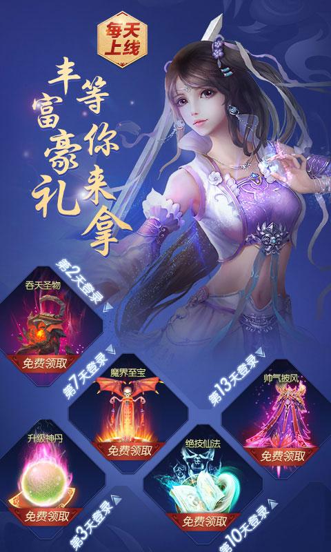 梦幻遮天一念飞仙(送v8)游戏截图1