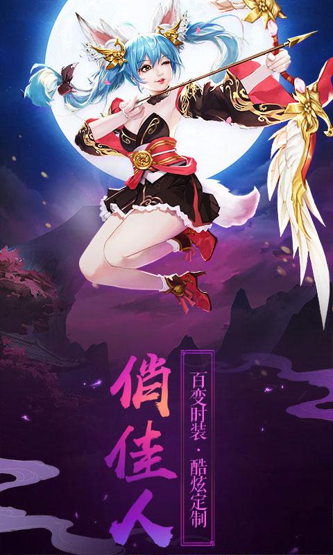 魔剑侠缘我本是仙飞升版(送v12)游戏截图4