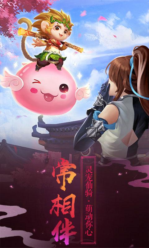 魔剑侠缘我本是仙飞升版(送v12)游戏截图3