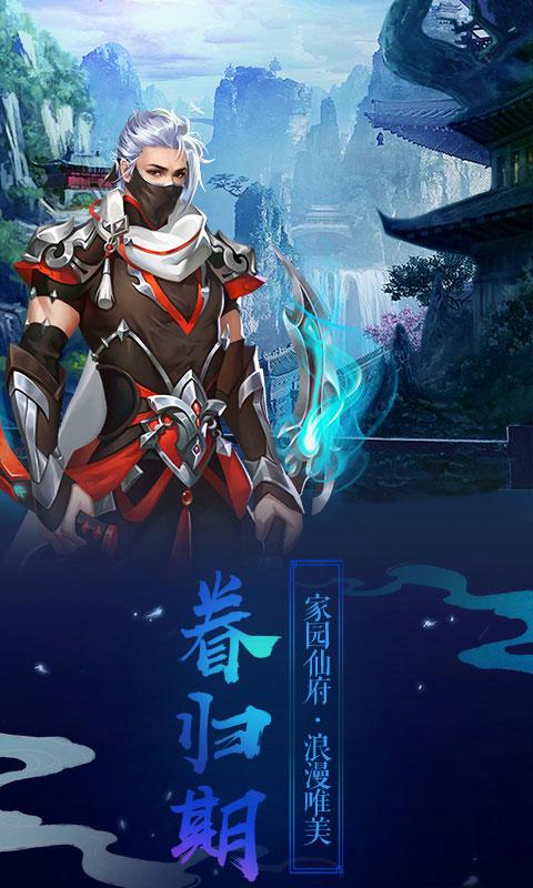 魔剑侠缘我本是仙飞升版(送v12)游戏截图5